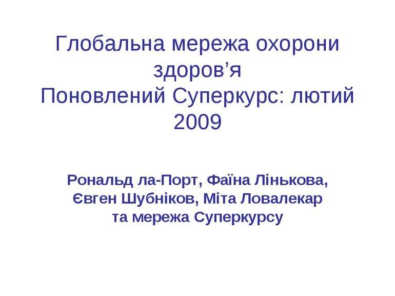Глобальна мережа охорони здоров'я Поновлений Суперкурс: лютий 2009 Рональд ла...