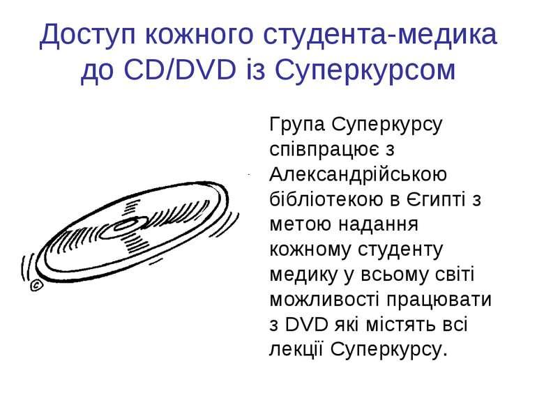 Доступ кожного студента-медика до CD/DVD із Суперкурсом Група Суперкурсу спів...