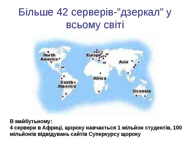 """Більше 42 серверів-""""дзеркал"""" у всьому світі В майбутьному: 4 сервери в Африці..."""