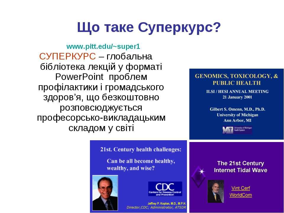 Що таке Суперкурс? СУПЕРКУРС – глобальна бібліотека лекцій у форматі PowerPoi...