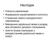 Наслідки Повзуча українізація Формування україномовного контенту Створення но...