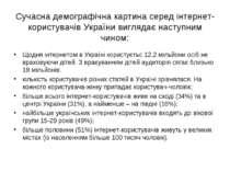 Сучасна демографічна картина серед інтернет-користувачів України виглядає нас...