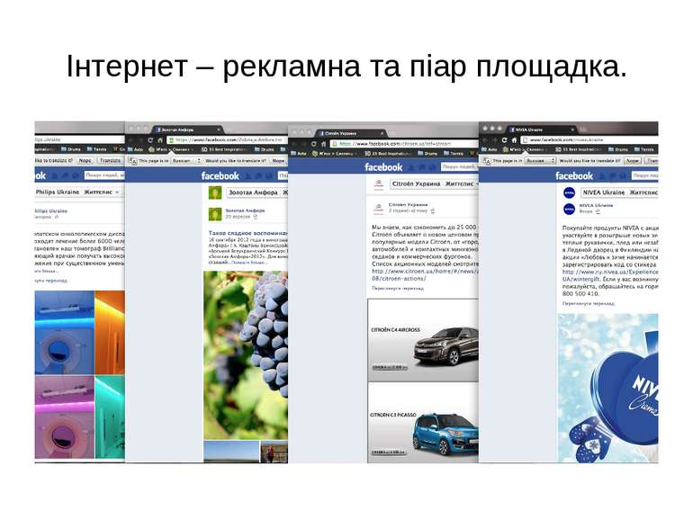Інтернет – рекламна та піар площадка.