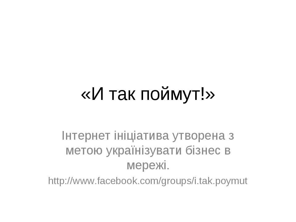 «И так поймут!» Інтернет ініціатива утворена з метою українізувати бізнес в м...