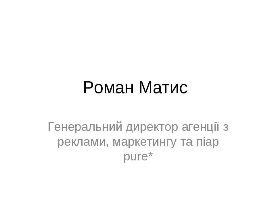 Роман Матис Генеральний директор агенції з реклами, маркетингу та піар pure*