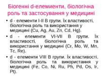 Біогенні d-елемиенти, біологічна роль та застосування у медицині d - елементи...