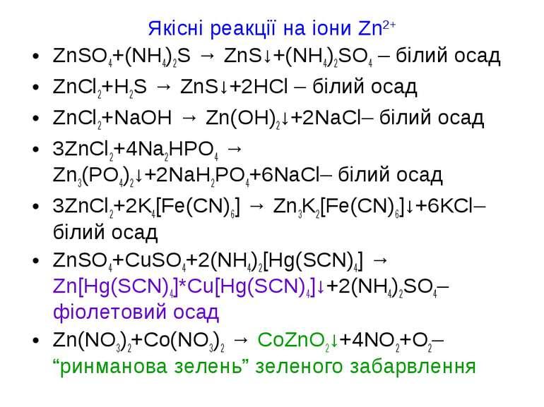 Якісні реакції на іони Zn2+ ZnSO4+(NH4)2S → ZnS↓+(NH4)2SO4 – білий осад ZnCl2...