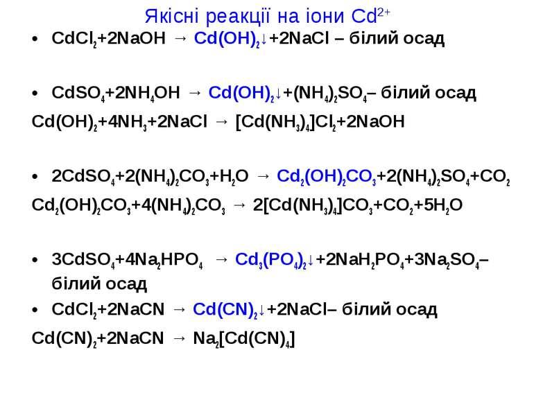 Якісні реакції на іони Cd2+ CdCl2+2NaOH → Cd(OH)2↓+2NaCl – білий осад CdSO4+2...