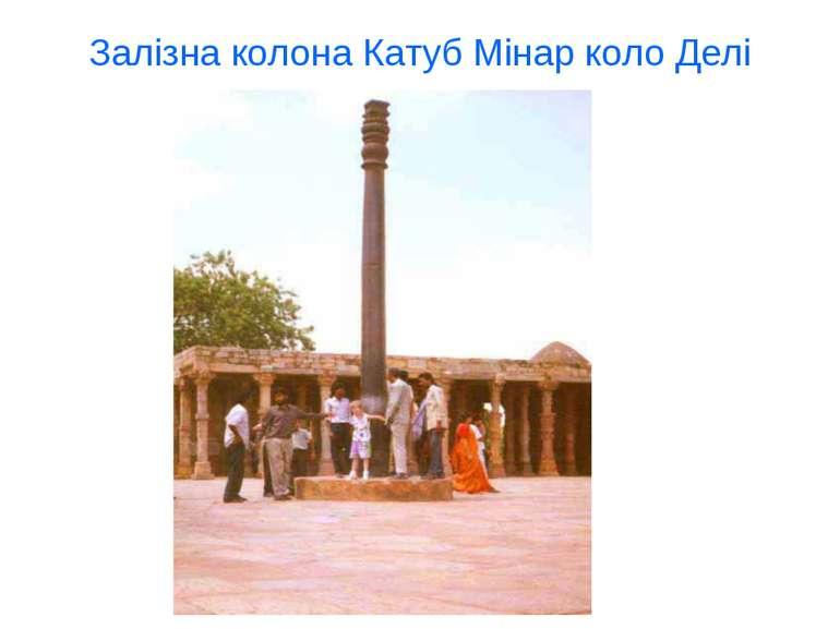 Залізна колона Катуб Мінар коло Делі