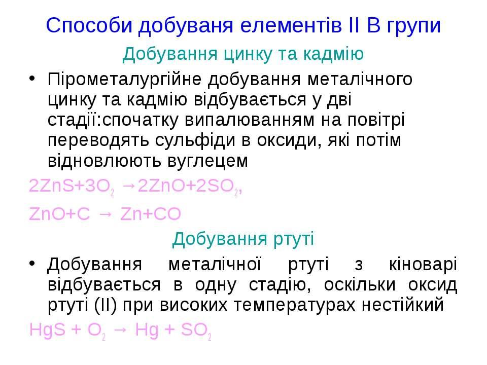 Способи добуваня елементів ІI В групи Добування цинку та кадмію Пірометалургі...