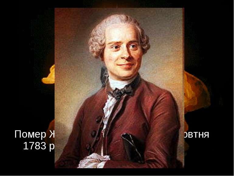 Помер Жан Лерон д'Аламбер 29 жовтня 1783 року у Парижі