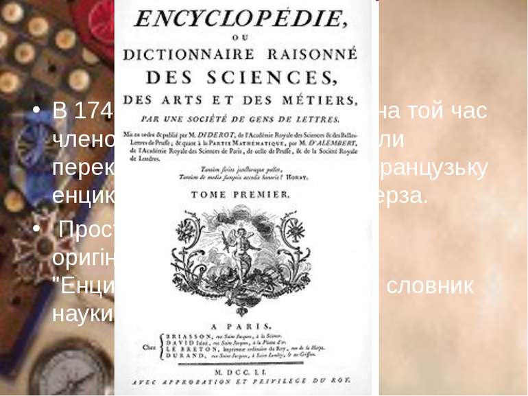 Енциклопедія В 1745 д'Аламеберу, яки був на той час членом Академії наук, дор...