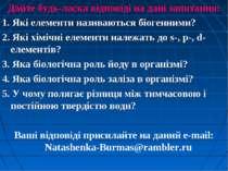 Дайте будь-ласка відповіді на дані запитання: 1. Які елементи називаються біо...