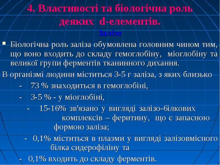 4. Властивості та біологічна роль деяких d-елементів. Залізо Біологічна роль ...