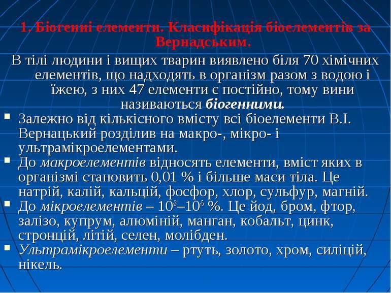 1. Біогенні елементи. Класифікація біоелементів за Вернадським. В тілі людини...