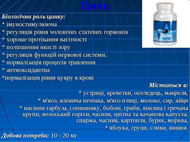 Цинк Біологічна роль цинку: * імуностимулююча * регуляція рівня чоловічих ста...