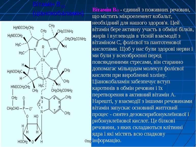 Вітамін В12 (ціанокобаламін) Вітамін B12 - єдиний з поживних речовин, що міст...
