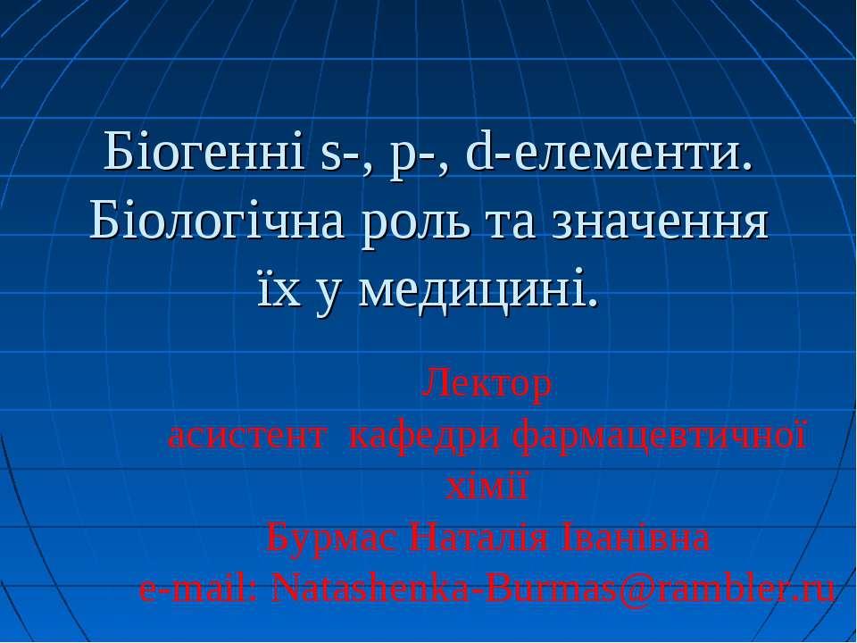 Біогенні s-, р-, d-елементи. Біологічна роль та значення їх у медицині. Лекто...