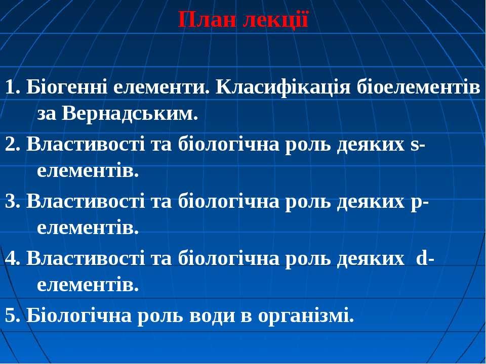 План лекції 1. Біогенні елементи. Класифікація біоелементів за Вернадським. 2...
