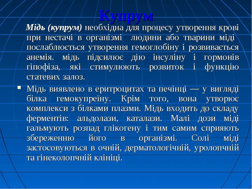 Купрум Мідь (купрум) необхідна для процесу утворення крові при нестачі в орга...