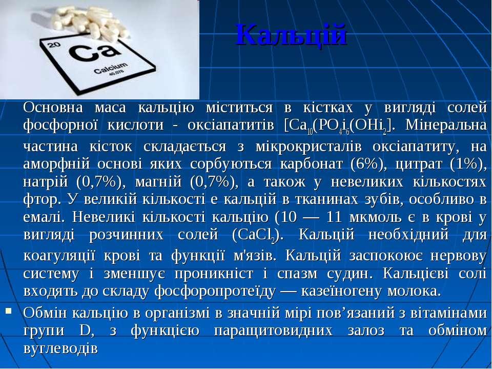 Кальцій Основна маса кальцію міститься в кістках у вигляді солей фосфорної ки...
