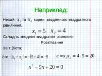 Наприклад: Нехай та корені зведенного квадратного рівнянння. Складіть зведене...