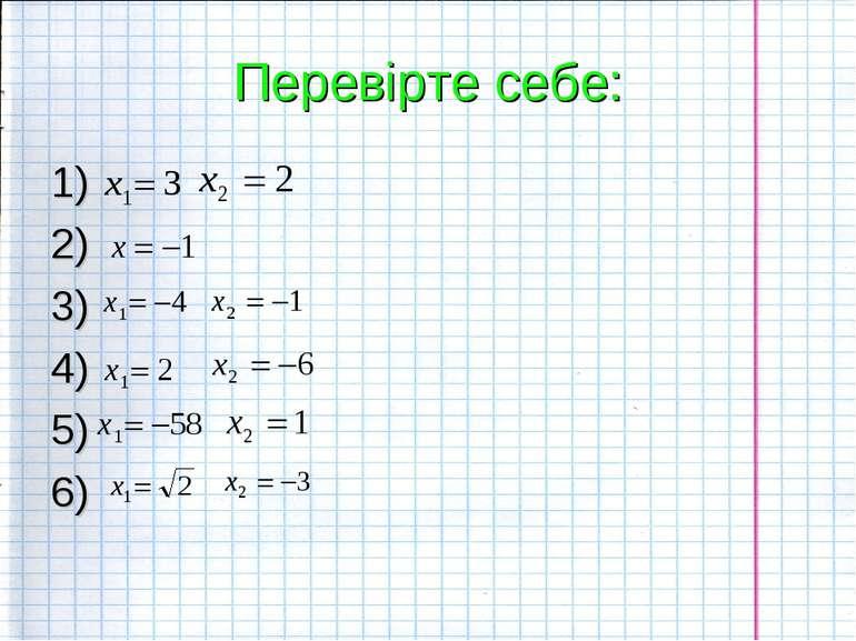 Перевірте себе: 1) 2) 3) 4) 5) 6)