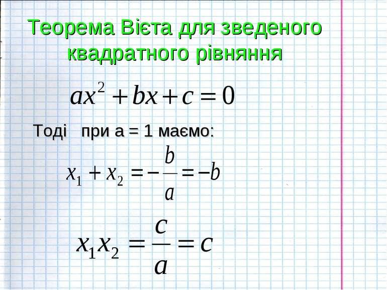 Теорема Вієта для зведеного квадратного рівняння Тоді при а = 1 маємо:
