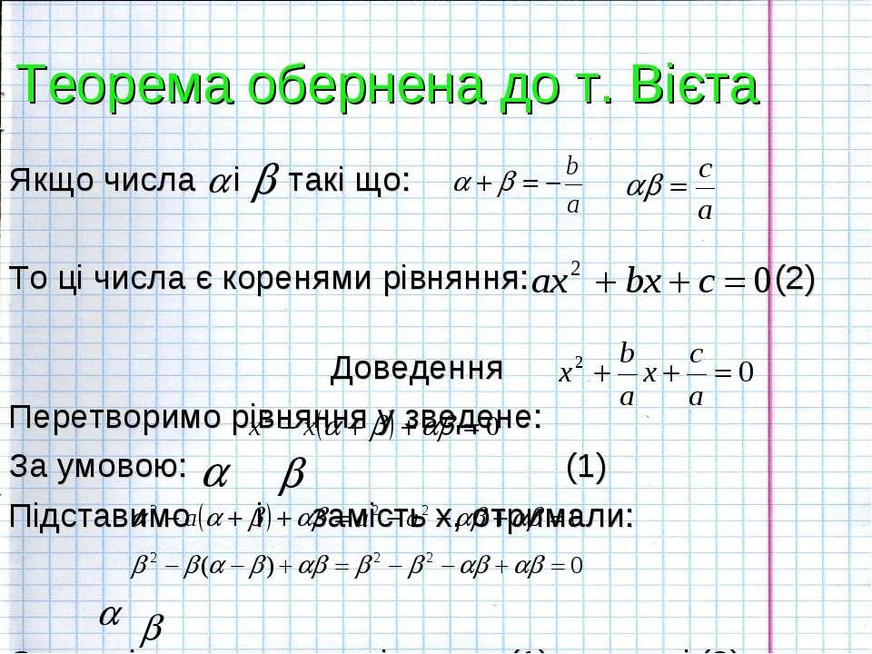 Теорема обернена до т. Вієта Якщо числа і такі що: То ці числа є коренями рів...