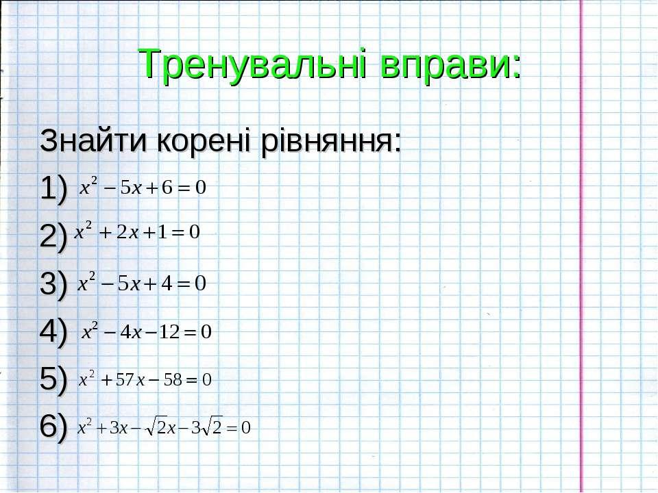 Тренувальні вправи: Знайти корені рівняння: 1) 2) 3) 4) 5) 6)