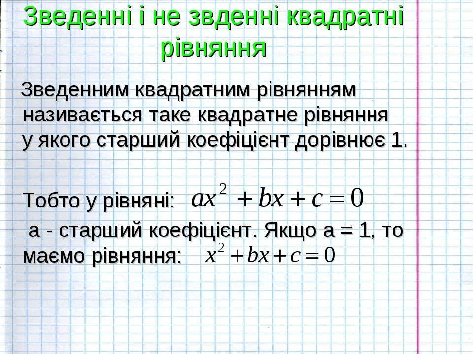 Зведенні і не звденні квадратні рівняння Зведенним квадратним рівнянням назив...