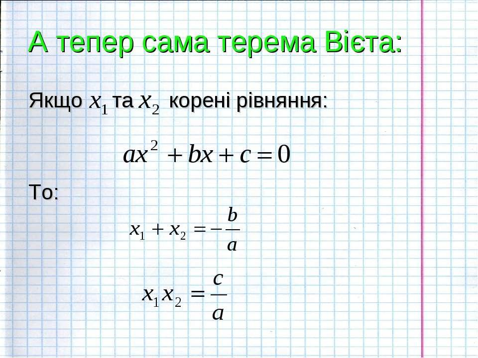 А тепер сама терема Вієта: Якщо та корені рівняння: То:
