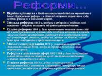Відміна кріпацтва в Росії викликала необхідність проведення і інших буржуазни...