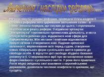 Ми розглянули основні реформи, проведені Олександром II. Основна реформа його...