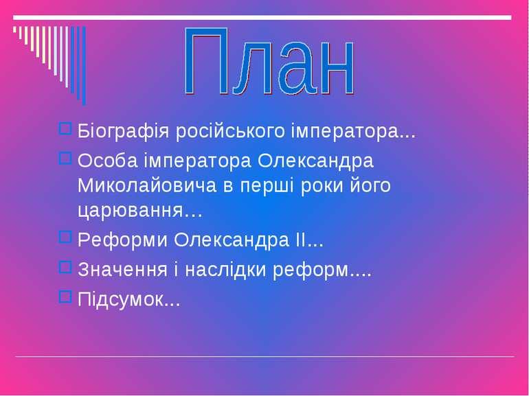 Біографія російського імператора... Особа імператора Олександра Миколайовича ...