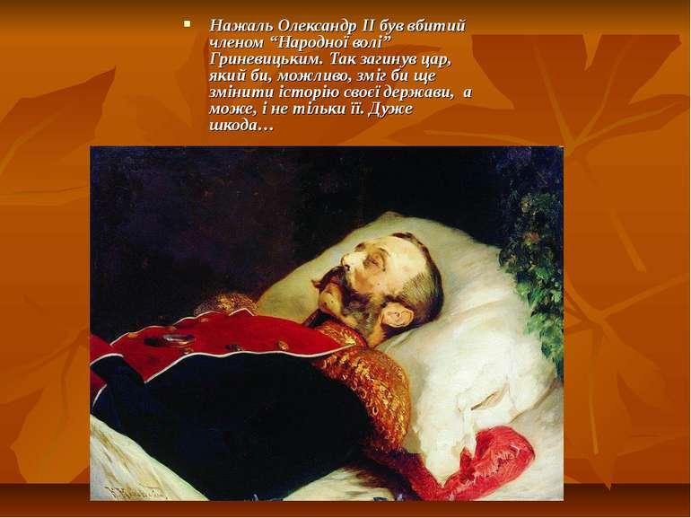"""Нажаль Олександр ІІ був вбитий членом """"Народної волі"""" Гриневицьким. Так загин..."""