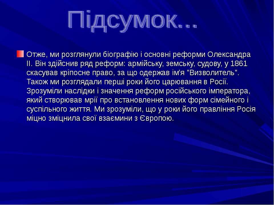 Отже, ми розглянули біографію і основні реформи Олександра II. Він здійснив р...