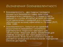 Визначення біоеквівалентності Біоеквівалентність - два лікарські препарати вв...