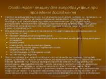 Особливості режиму для випробовуваних при проведенні дослідження З метою міні...