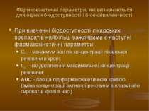 Фармкокінетичні параметри, які визначаються для оцінки біодоступності і біоек...