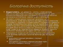 Біологічна доступність Біодоступність - це швидкість і ступінь, з яким активн...