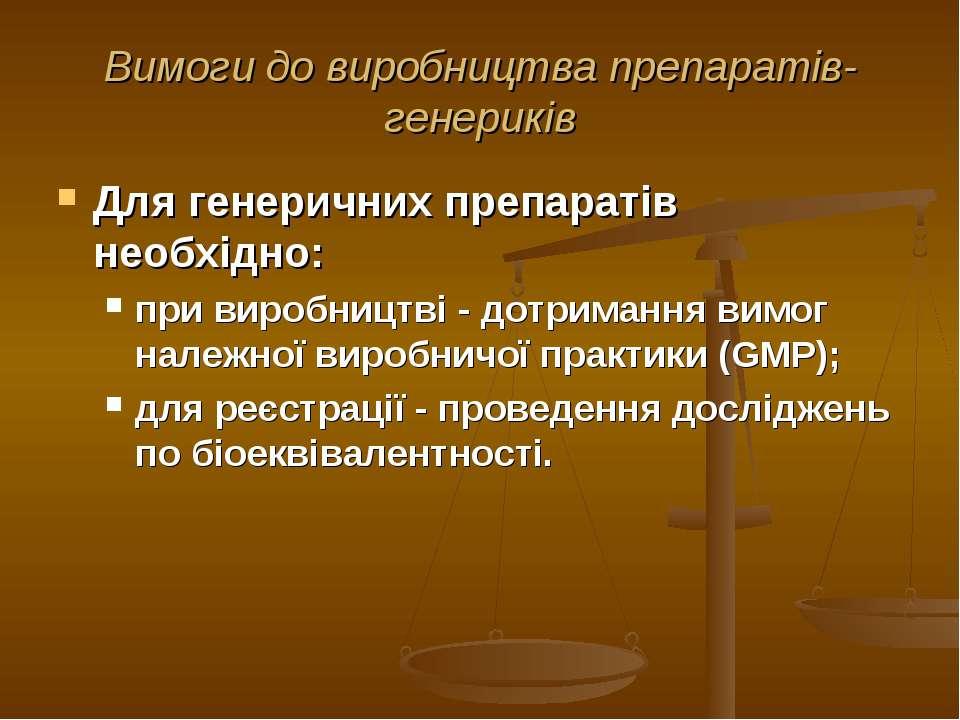 Вимоги до виробництва препаратів-генериків Для генеричних препаратів необхідн...
