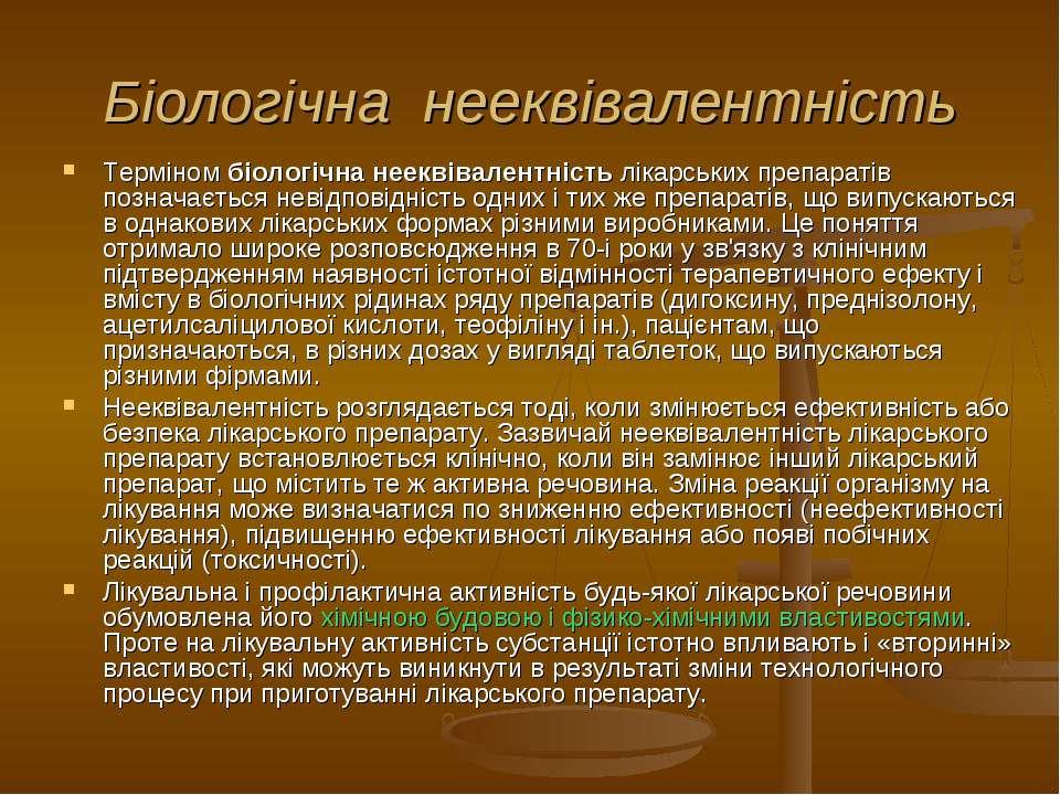 Біологічна нееквівалентність Терміном біологічна нееквівалентність лікарських...
