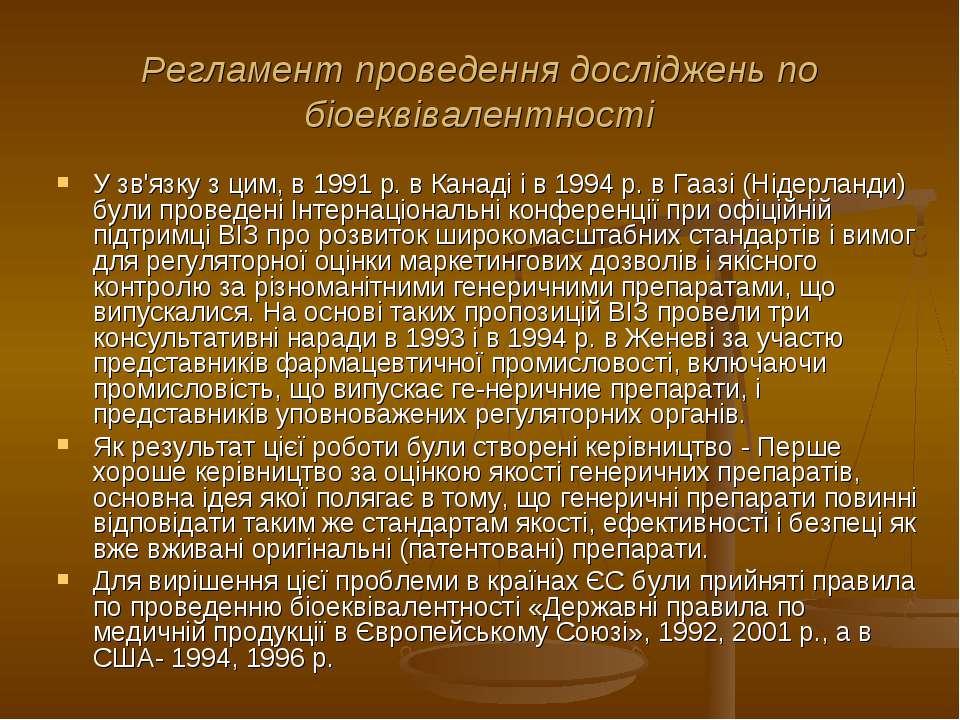 Регламент проведення досліджень по біоеквівалентності У зв'язку з цим, в 1991...