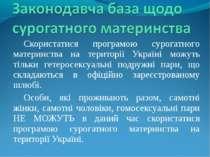 Cкористатися програмою сурогатного материнства на території Україні можуть ті...