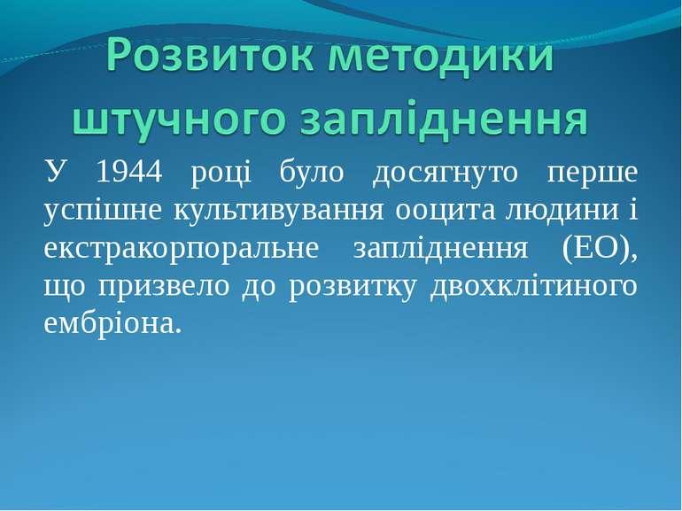 У 1944 році було досягнуто перше успішне культивування ооцита людини і екстра...