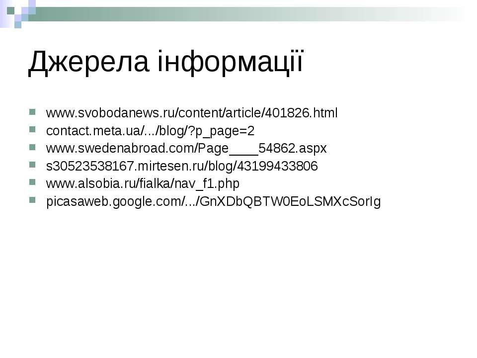 Джерела інформації www.svobodanews.ru/content/article/401826.html contact.met...