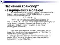 Пасивний транспорт незаряджених молекул Математичний опис процесу дифузії бул...