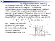 Під час руху речовини крізь мембрану, частинки змушені долати не лише гідрофо...