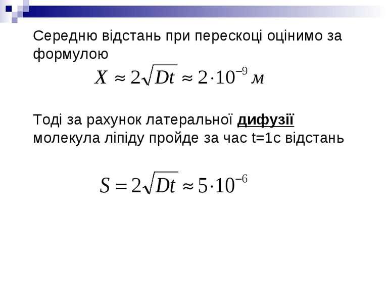Середню відстань при перескоці оцінимо за формулою Тоді за рахунок латерально...